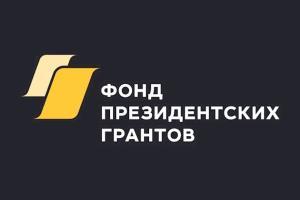 Преподаватели СмолГУ стали победителями конкурса Фонда Президентских грантов